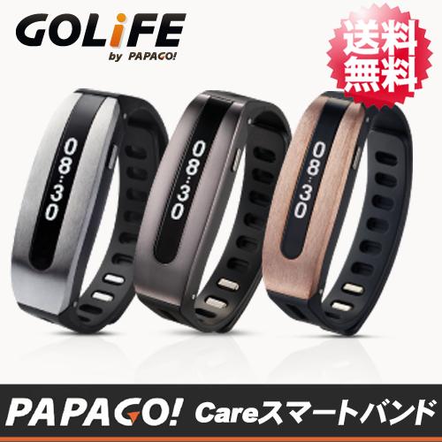 【あす楽】【PAPAGO(パパゴ)】 GOLiFE Care スマートバンド「 GLCSB-JP / GLCBB-JP / GLCGB-JP 」【送料無料】