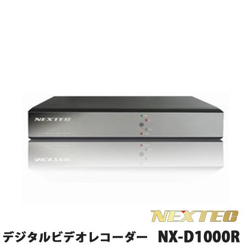 防犯カメラ用 HDDレコーダー デジタルビデオレコーダー「NX-D1000R」(1TBハードディスク搭載)NEXTEC ネクステック F.R.C【送料無料】
