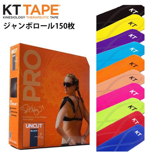 【KT TAPE PRO (KTテープ プロ)】 ジャンボロールタイプ(150枚入り) Z-KT-A027【フィジオ】【送料無料】