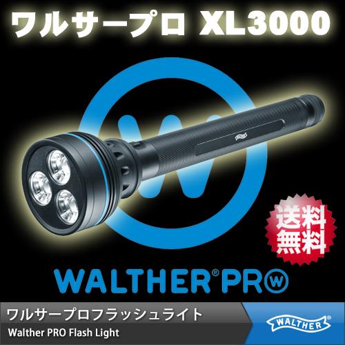 【ワルサープロ フラッシュライト (WALTHER PRO Flash Light)】 MAX1850ルーメン ハイパワーLEDライト「ワルサープロ XL3000」 【国内正規品】【送料無料】