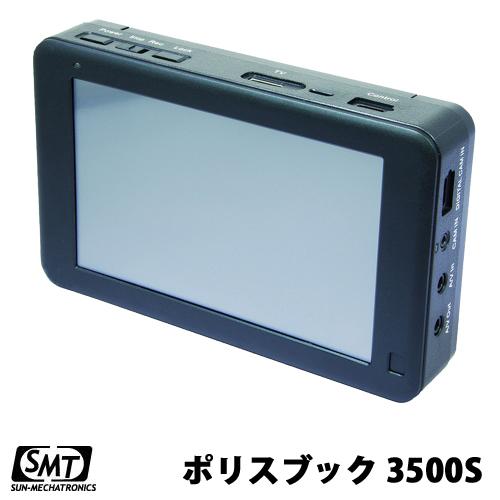 【PB3500S】500GB デジタルビデオレコーダー ポリスブック3500S PoliceBook3500S サンメカトロニクス【送料無料】