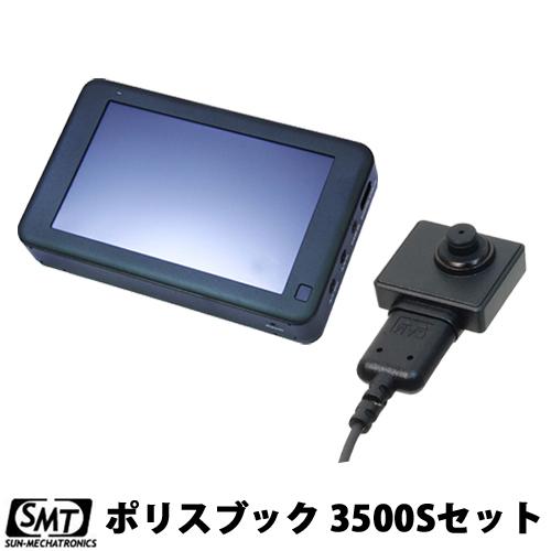 【ポリスブック3500Sセット】PoliceBook3500S (PB3500S)+200万画素デジタルCMOSカメラ「PB-200S」セット」サンメカトロニクス【送料無料】