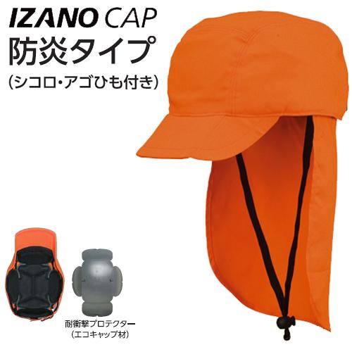 いざ という時の防災 帽子 ずきん 頭巾 IZANO DICプラスチック 防炎タイプ オレンジ CAP 防災用キャップ 格安激安 値下げ