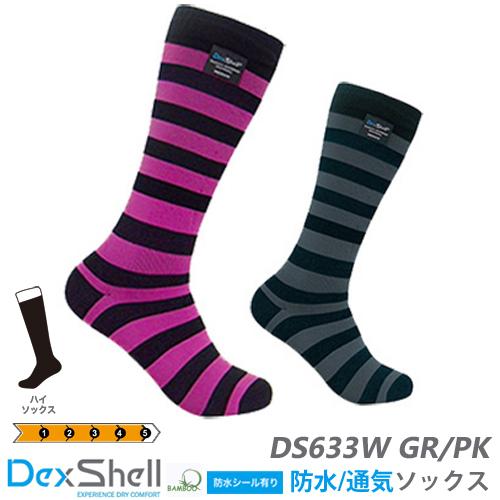 防水ソックス 防水靴下 防水機能ソックス ロングライトバンブー DS633W-G DS633W-PK デックスシェル DS633W 卓出 ピンク 新作続 Waterproof DexShellシリーズ グレー Bamboo Socks Longlite