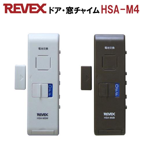 ドア 窓チャイム HSA-M4W:ホワイト プレゼント HSA-M4B:ブラウン 防犯アラーム 2個まで 激安通販販売 ゆうパケット便で送料無料 リーベックス ドアアラーム 開閉センサー