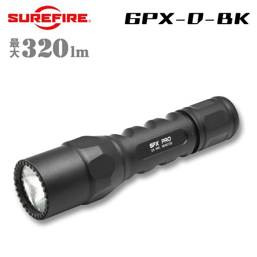 【SUREFIRE(シュアファイア)】【国内正規輸入品】MAX320ルーメン LEDフラッシュライト ハンディライト ハンドライト 6PX PRO 「6PX-D-BK」【送料無料】