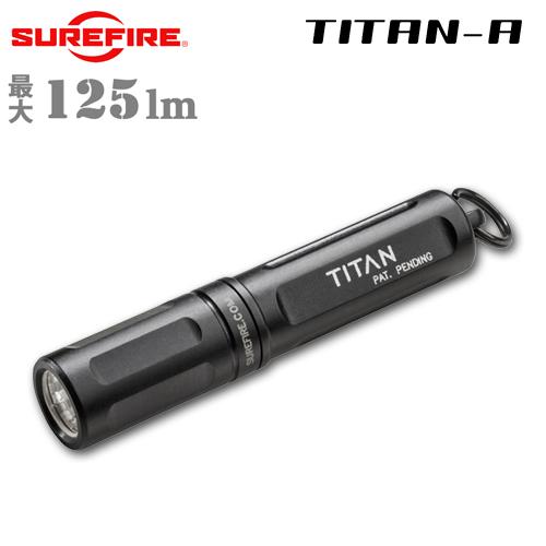 【SUREFIRE(シュアファイア)】【国内正規輸入品】MAX125ルーメン LEDフラッシュライト ウルトラコンパクト キーチェーンライト タイタン「TITAN-A」【送料無料】
