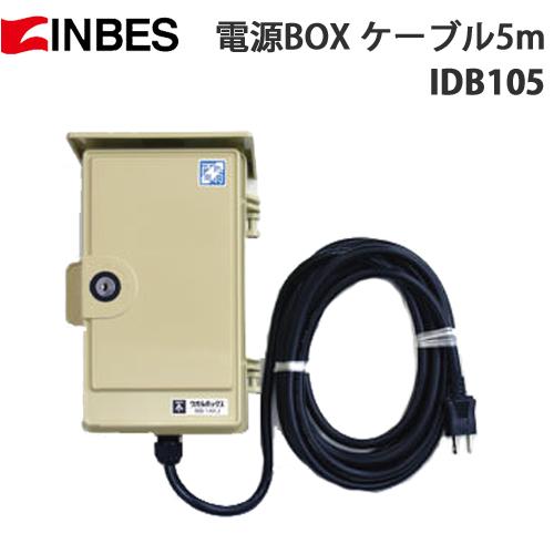 【INBES(インベス)】IW30 屋外設置用 AC100Vコンセント 電源ボックス IDBシリーズ 「IDB105(電源ケーブル5m)」【送料無料】