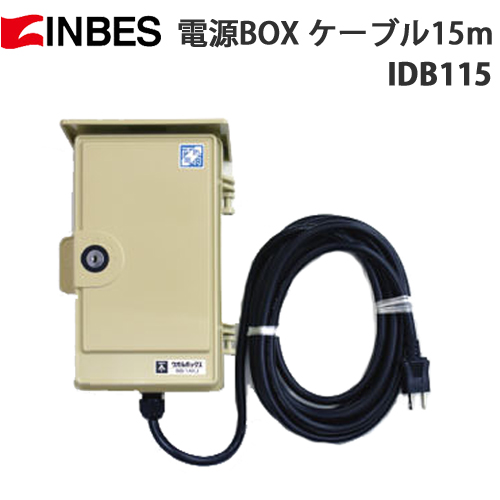 【INBES(インベス)】IW30 屋外設置用 AC100Vコンセント 電源ボックス IDBシリーズ 「IDB115(電源ケーブル15m)」【送料無料】