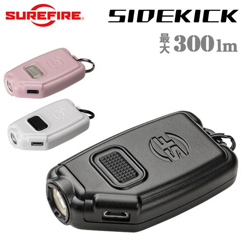 【SUREFIRE(シュアファイア/シュアファイヤー)】【国内正規輸入品】MAX300ルーメン キーチェーン型 フラッシュライト Ultra-Compact Variable-Output LED Flashlight「Sidekick(サイドキック)」SIDEKICK-A SIDEKICK-WHT SIDEKICK-PNK