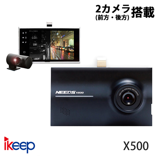 【GPSアンテナプレゼント中!】【NEEDS】前方・後方2カメラ 液晶モニター搭載 ドライブレコーダー「X500」【IKEEP】【送料無料】