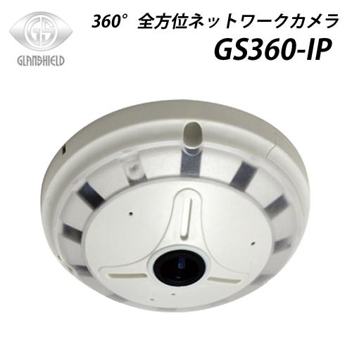 【送料無料】 Glanshield (グランシールド) 360° 全方位ネットワーク防犯カメラ 「 GS360-IP 」