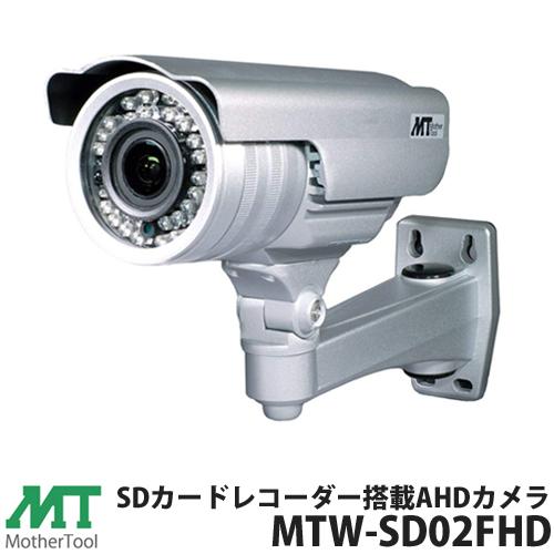 「MTW-SD02AHD」後継機 防犯カメラ SDカード録画 屋外 マザーツール マザーツール 防犯カメラ SDカード録画 屋外 フルHD画質(1080p)200万画素CMOS・SDカードレコーダー搭載DayNight AHDカメラ MTW-SD02FHD