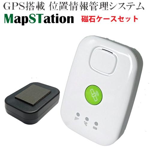 ドンデgps 追跡 リアルタイム 小型 「マップステーション+マグネットケースセット」Map-Station (MD093) PC・スマホ対応 GPS搭載位置情報管理システム★1年間使い放題コース付き★【あす楽】