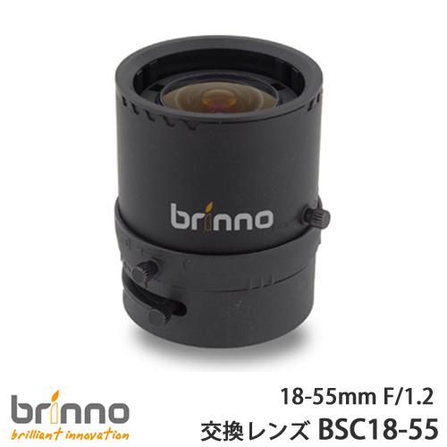 【Brinno(ブリンノ)】TLC200PRO専用 18-55mm F1.2 交換レンズ「BCS 18-55」【送料無料】【正規代理店】
