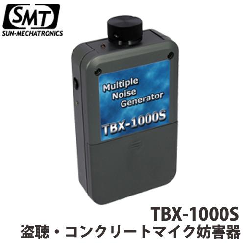 TBX-1000S TBX1000S 盗聴器の妨害 コンクリートマイク妨害の1台2役 サンメカトロニクス ノイズ 盗聴器 送料無料 振動発生型 中古 本物 妨害器 盗聴妨害機 コンクリートマイク