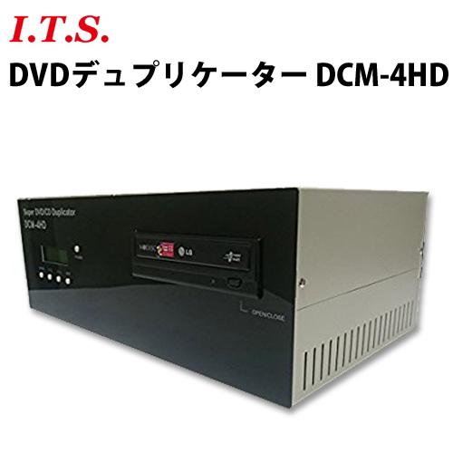 【DCM-4HD】スペシャル機能搭載 スーパーDVDデュプリケーター Super DVD Duplicator「DCM-3DX2(DCM-3DX)の後継機種」【送料無料】