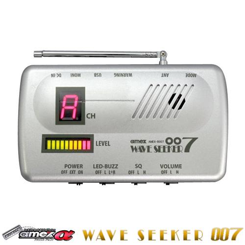 アメックスアルファ 据置き型 盗聴器 発見器 ウェーブシーカー WAVE SEEKER AMEX-B007