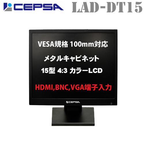 CEPSA(セプサ) 金属筐体採用業務用液晶 監視モニター メタルキャビネット 15インチ液晶モニター LAD-DT15