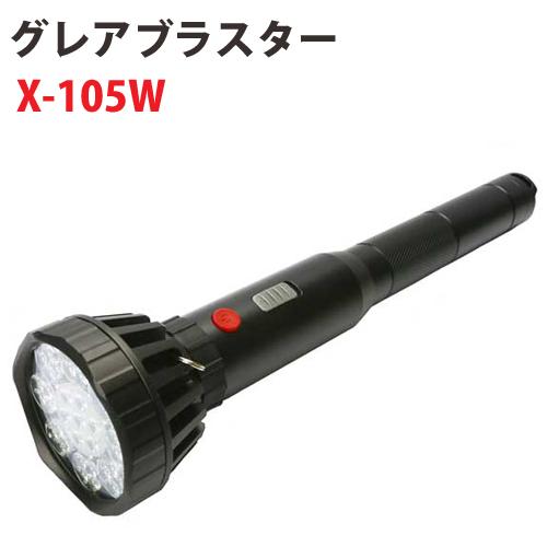 人気商品の 護身用 次世代型 ライト X-105W グレアブラスター 護身用 ライト X-105W, すにーかー倉庫:00731b6f --- business.personalco5.dominiotemporario.com