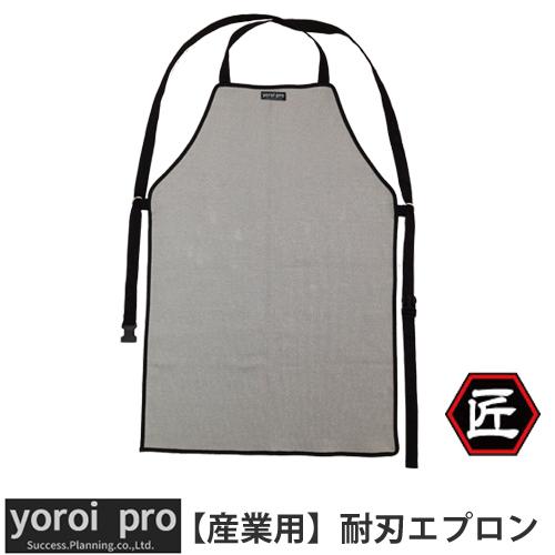 サクセスプランニング産業用分野 労災防護 耐刃防護用品 yoroi pro セーフティーエプロン(SG)SP-CO1【受注生産品】