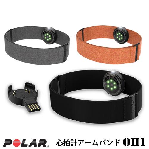 【Polar(ポラール)】光学式心拍計アームバンド Polar OH1【92066148】