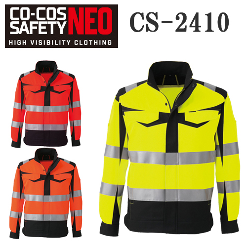 【CO-COS SAFETY NEO】JIS T8127 作業服 作業着 高視認性安全ジャケット CS-2410