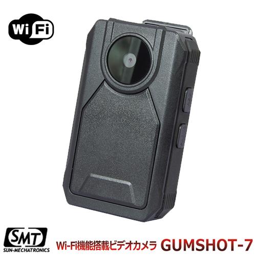 サンメカトロニクス Wi-Fi機能搭載 1080p アクションカメラ デジタルビデオカメラ ガムショット GUMSHOT-7