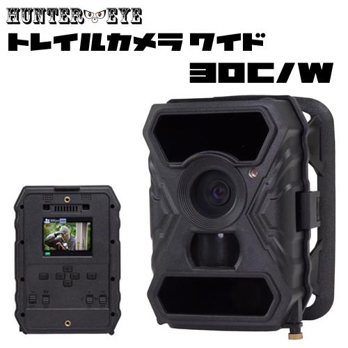 屋外用監視録画 暗視 トレイルカメラ ワイドレンズタイプ HUNTER・EYE ハンターアイ・ワイド TRAILCAM 30C/W