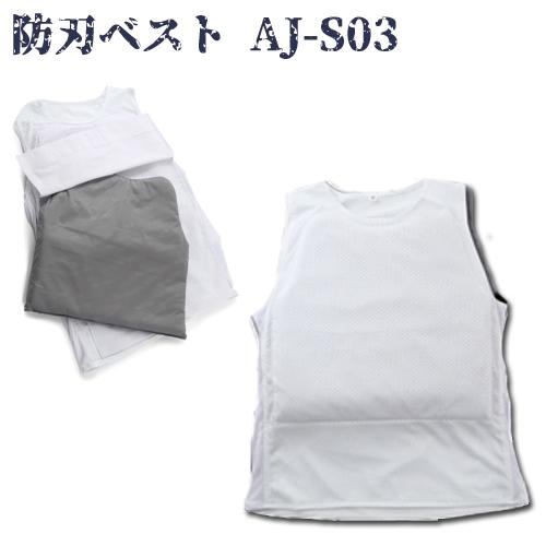 ソフトパネル仕様 軽量 メッシュタイプ 防刃ベスト 耐刃ベスト AJ-S03