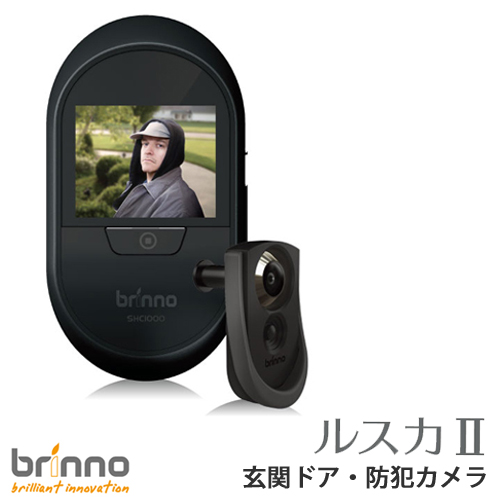 Brinno(ブリンノ)ドアスコープ カメラ 動体検知機能 振動センサー搭載 玄関ドア ドア用防犯カメラ SHC1000 高機能モーションセンサーMAS200 セット商品「ルスカ2(ルスカII)」