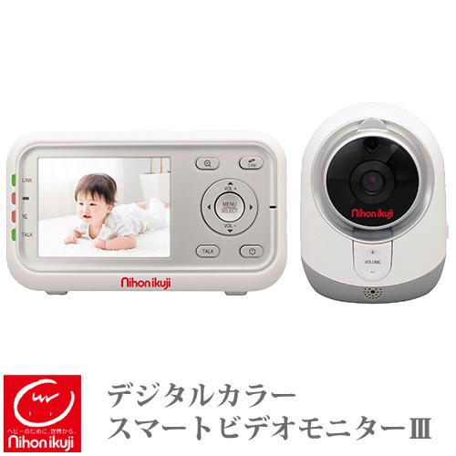 日本育児 電波法適合 ワイヤレス ベビーモニター 赤ちゃん 育児 見張る デジタルカラースマートビデオモニター3