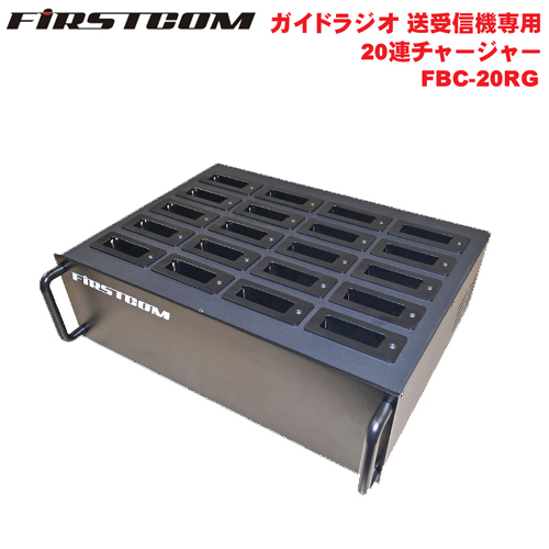 F.R.C. FIRSTCOM (ファーストコム) ガイドラジオ 受信機(FC-GR13)送信機(FC-GT13)兼用 充電器 20連チャージャー FBC-20RG