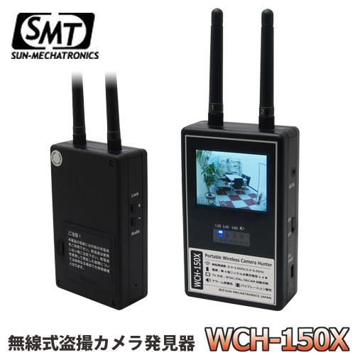 サンメカトロニクス 2.5インチLCDモニター搭載 0.9~6.0GHz対応 無線式盗撮カメラ発見器 WCH-150X