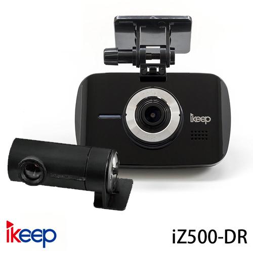 【ikeep(アイキープ)】FULLHD 前後2カメラ同時録画機能搭載 プレミアムドライブレコーダー iZ500-DR