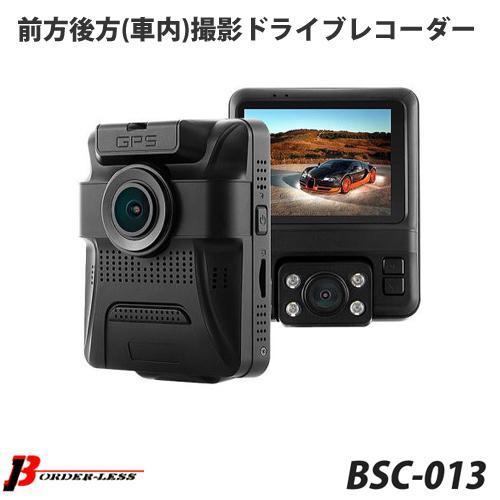 車内録画向け デュアルレンズ 2カメラ搭載 ドライブレコーダー BSC-013