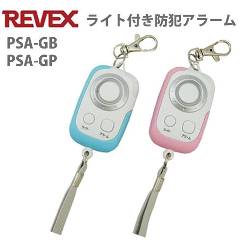 防犯ブザー かわいい 警報ブザー 防水 大音量 防犯アラーム 美品 ついに入荷 リーベックス REVEX IP67 PSA-GB ライト機能付 PSA-GP