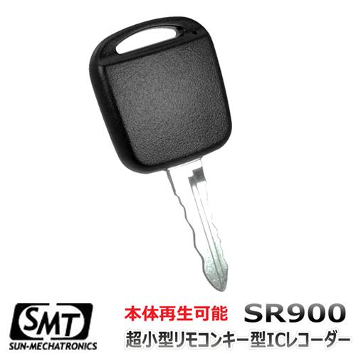 サンメカトロニクス 超小型リモコンキー型ICレコーダー ボイスレコーダー SR900