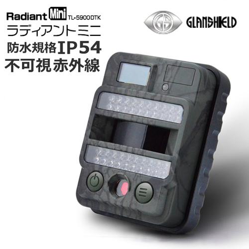 Glanshield(グランシールド) 100万画素 小型 不可視 赤外線 トレイルカメラ ラディアント ミニ Radiant mini TL-5900DTK
