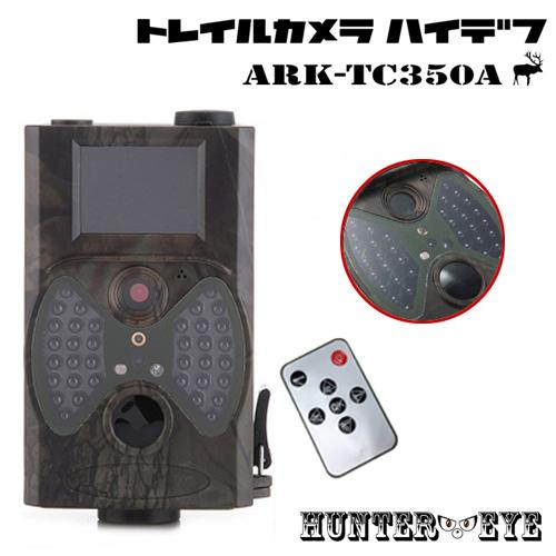 人感センサー 940nm 不可視 赤外線LED搭載 夜間監視 屋外監視 SDカード記録 16MP フルHD 1080P 2.0インチ液晶モニター搭載 トレイルカメラ ハイデフ ARK-TC350A 【HUNTER・EYE ハンターアイ】