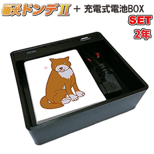ドンデ リアルタイム GPS 追跡 装置 番犬ドンデII+電池BOX(小)★2年利用パッケージ★