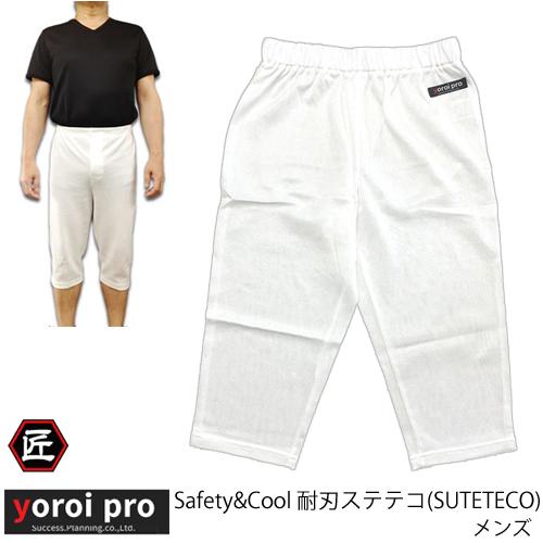 防刃ステテコ メンズ (Safety & Cool SUTETECO) yoroipro Safety&Coolシリーズ 下半身 護身 作業着 防刃ズボン 送料無料 【サクセスプランニング】