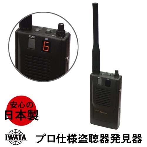 日本製 盗聴器 発見器 盗聴器 探知機 自動サーチ 受信機 「HR-07」盗聴器 探知機 盗聴器発見器上位機種!岩田エレクトリック