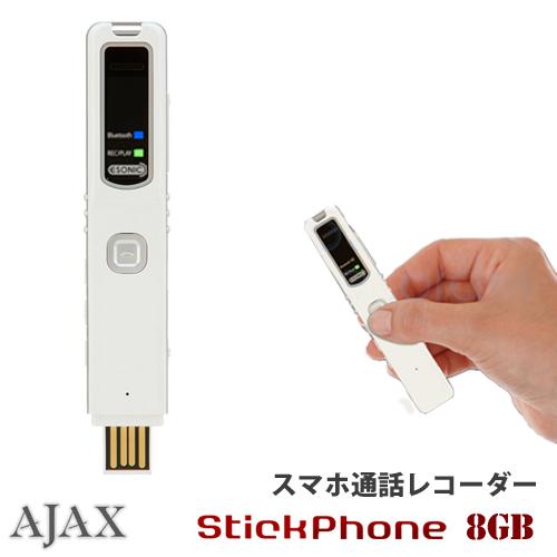 ボイスレコーダー機能搭載 スマホ通話 録音機 bluetooth ICレコーダー 8G 定番の人気シリーズPOINT ポイント 入荷 MQ-BR20 後継機種 BR-20 お買い得 StickPhone