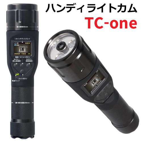 懐中電灯型ビデオカメラ ハンディライトカム TC-one 【6月入荷予定分】