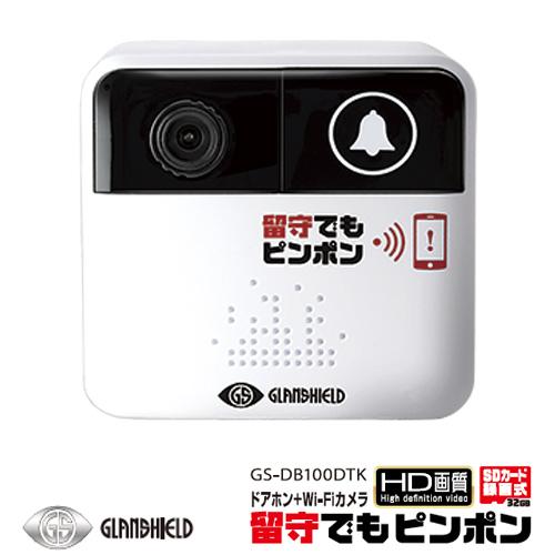 玄関 ドア用 防犯 不在時 対応 カメラ 激安卸販売新品 Glanshield グランシールド 乾電池3本で動く お得 HD画質 ドアホン+Wi-Fiカメラ 玄関用 防犯カメラ 留守でもピンポン GS-DB100DTK SDカード録画