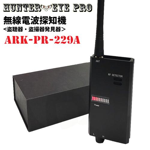 盗聴器 盗撮器 発見器 感度調節ダイヤル搭載 ワイヤレス電波検知器 RF マルチディテクター ARK-PR-229A