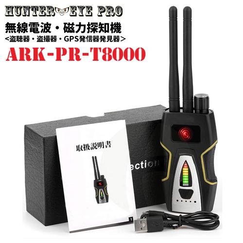 盗聴器・盗撮器・GPS発見器 ワイヤレス電波検知器 磁石発見器 RFマルチディテクター ARK-PR-T8000
