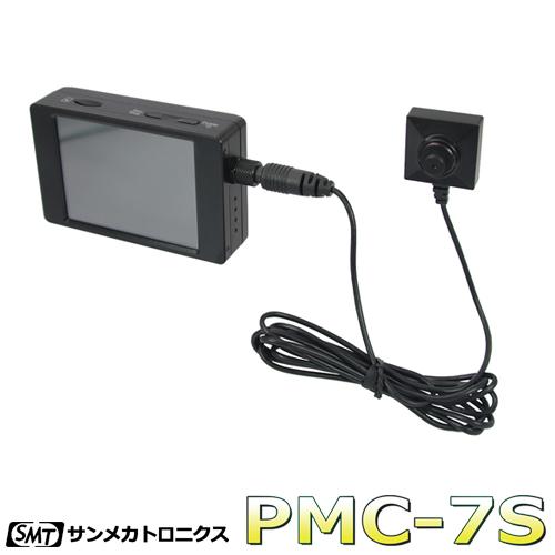 サンメカトロニクス Wi-Fi機能搭載 特殊監視カメラ&レコ-ダ-セット PMC-7S
