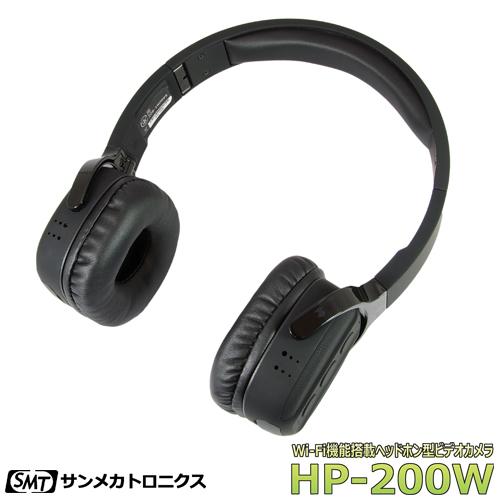 サンメカトロニクス Wi-Fi機能搭載ヘッドホン型デジタルビデオカメラ HP-200W